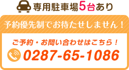 なすしおばら整骨院・鍼灸院 0287-65-1086