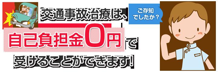 交通事故治療は自己負担金0円
